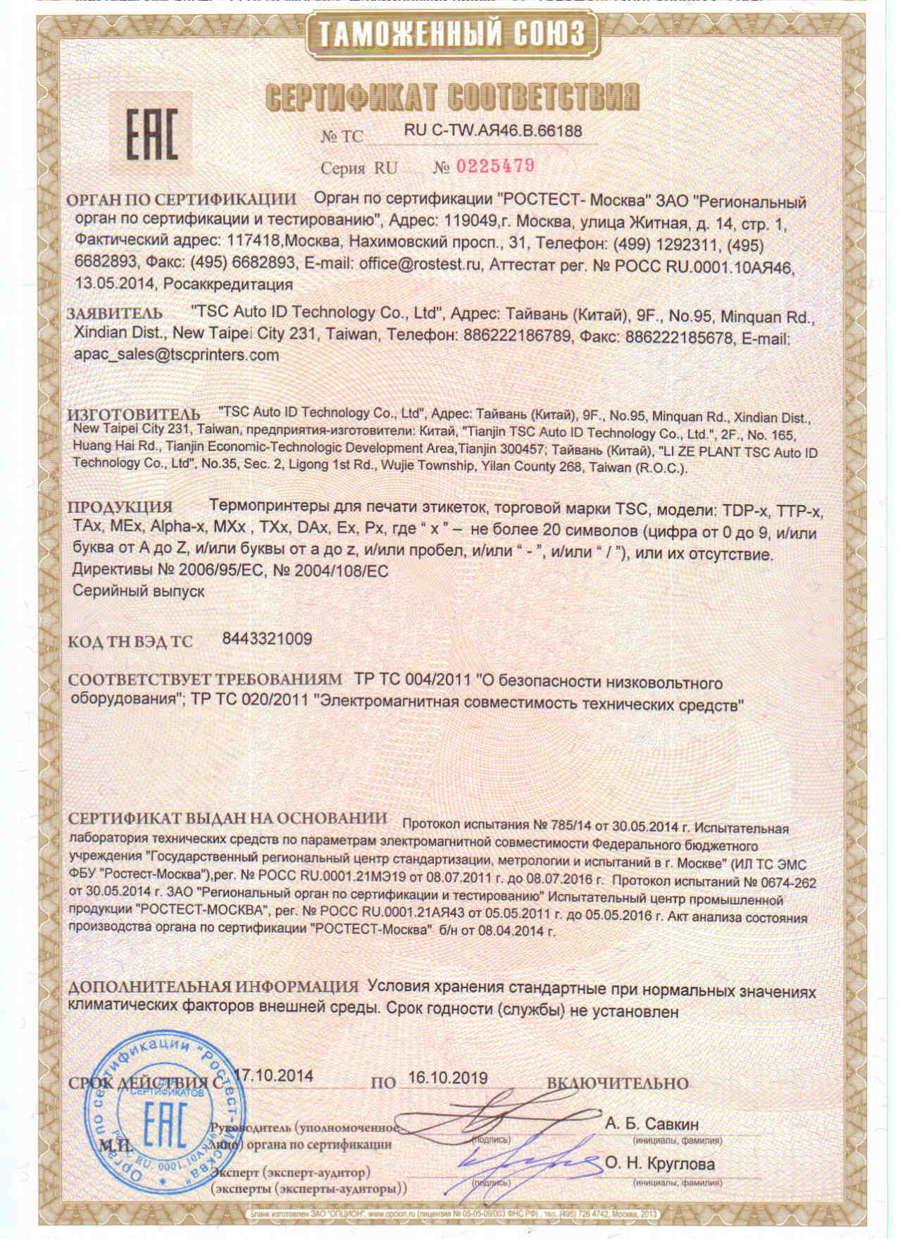 Сертификат TSC